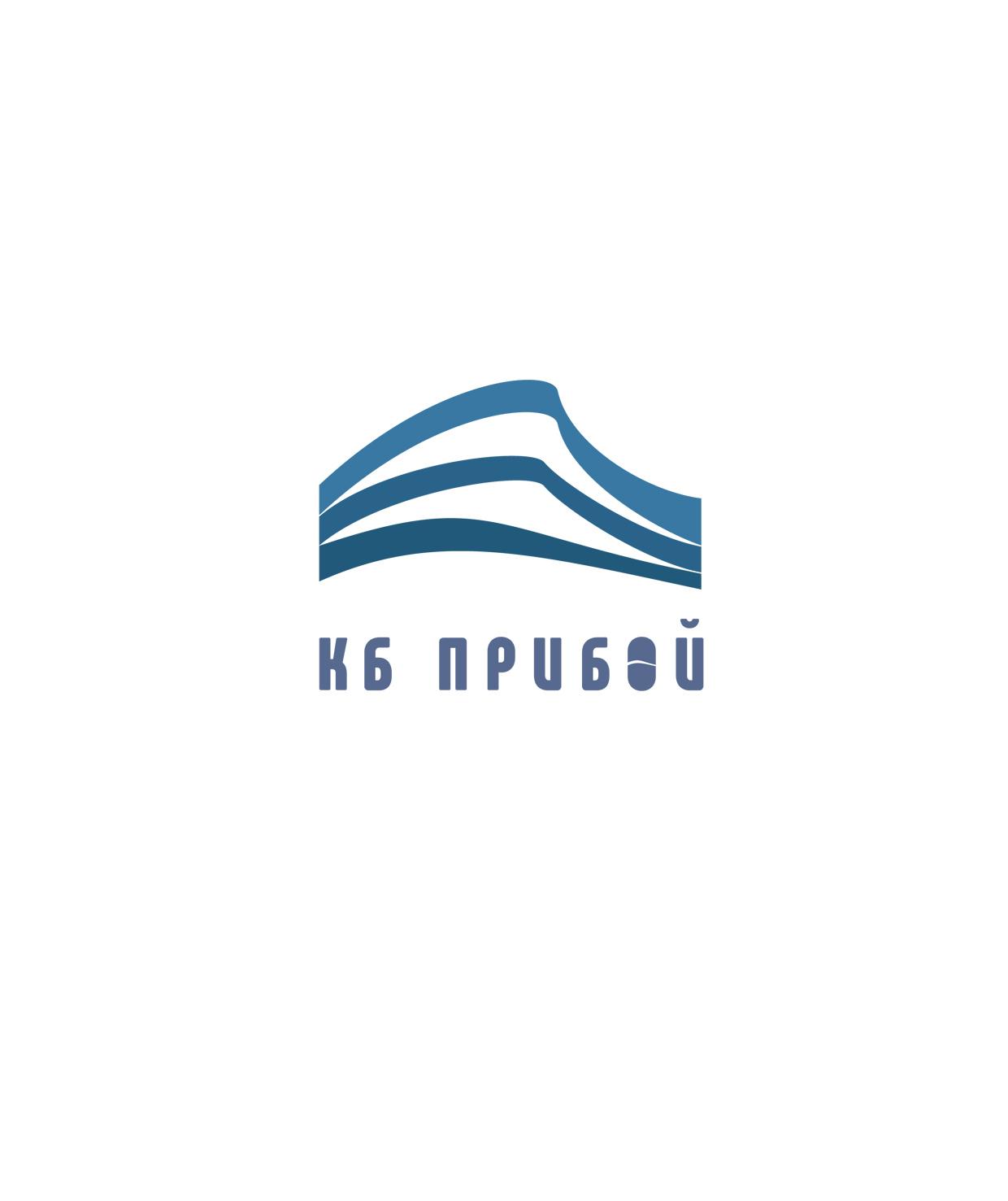 Разработка логотипа и фирменного стиля для КБ Прибой фото f_7085b2bd31013ec8.jpg