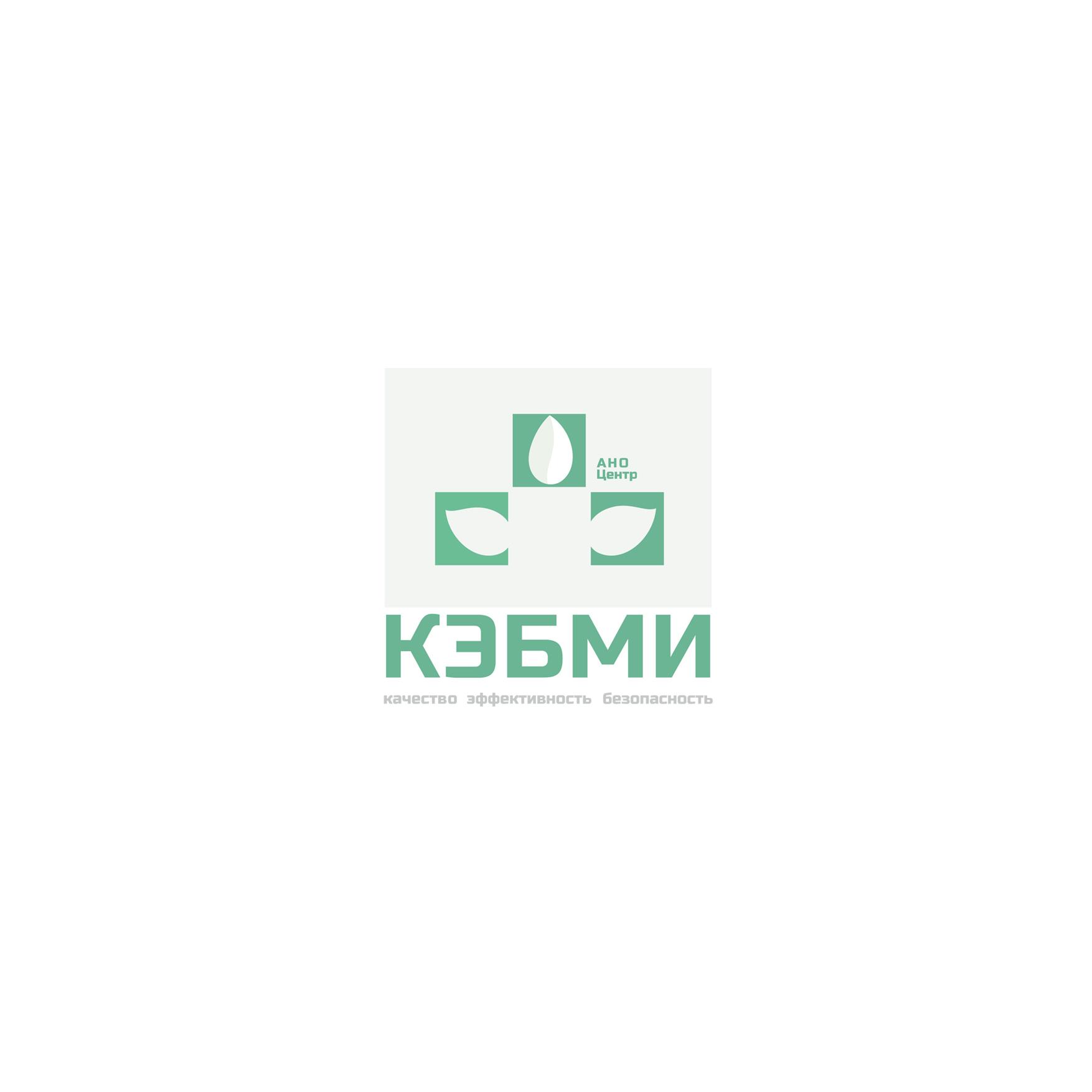 Редизайн логотипа АНО Центр КЭБМИ - BREVIS фото f_9905b2960ad6d898.jpg