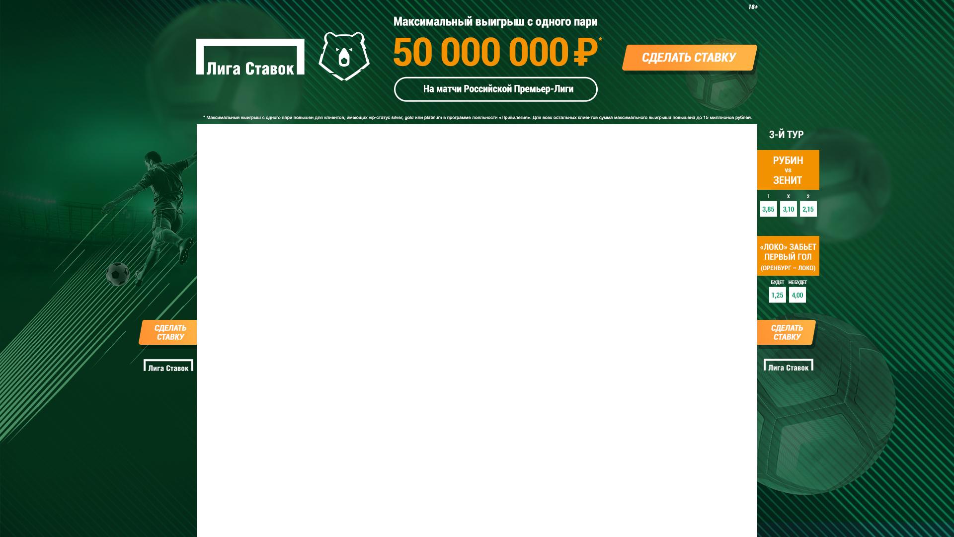 Брендирование//Лига ставок//50 млн.