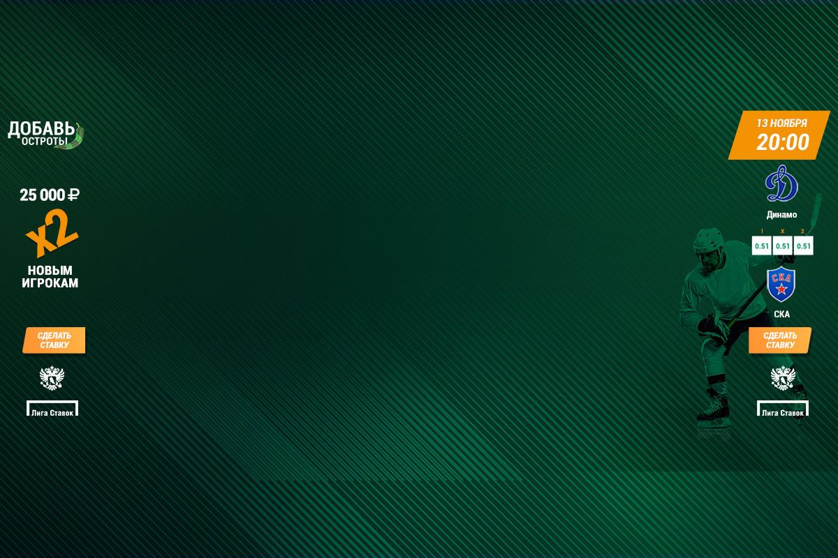 Лига ставок//Брендирование для сайта ФХР