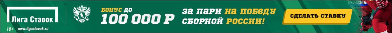 Лига ставок//Статичный баннер для ФХР