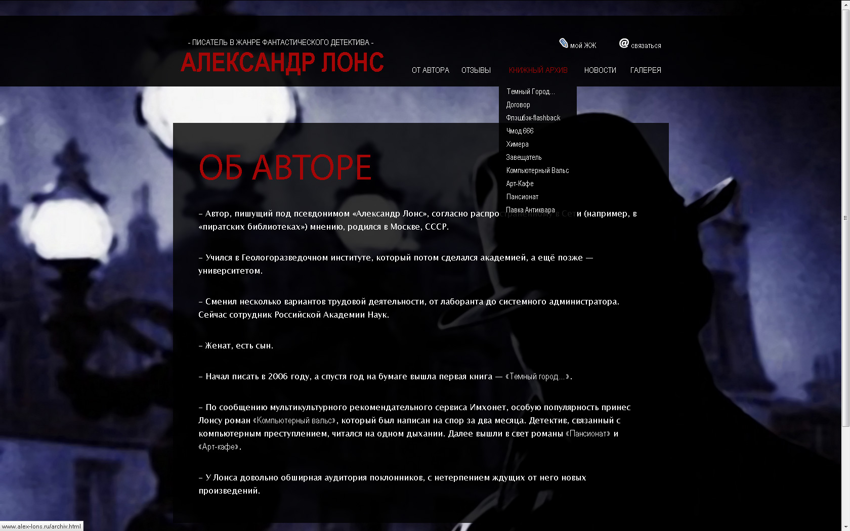 Сайт для писателя А. Лонса