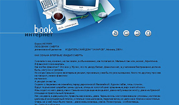 Интернет-книга 2