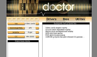 Hardware Doctor-2