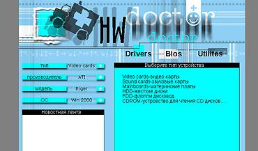 Hardware Doctor-3