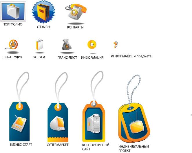"""Варианты иконок для сайта студии""""Звезда"""""""