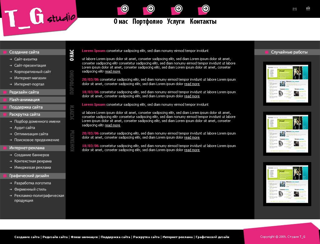Макет сайта для веб-студии