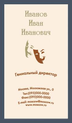 Шаблон визитки работников театра
