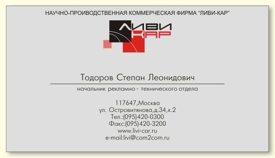 """Шаблон визитки для """"Ливи-Кар"""""""