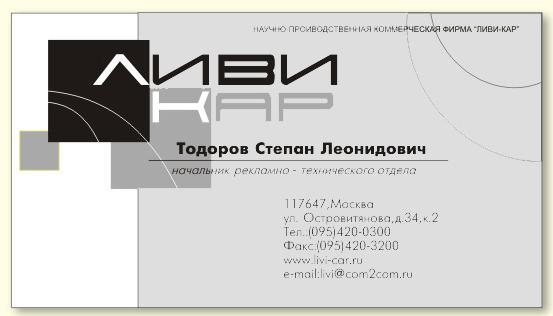 """Шаблон визитки для """"Ливи-Кар""""-2"""