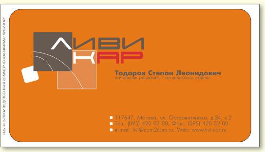 """Шаблон визитки для """"Ливи-Кар""""-3"""
