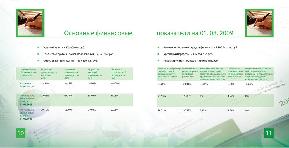 Буклет Банк Пром. Инвестиций - страницы