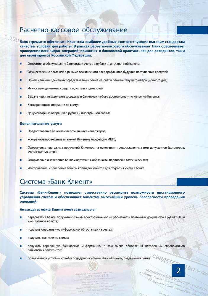 Буклет Банк ПромИнвестиций А4 - страница