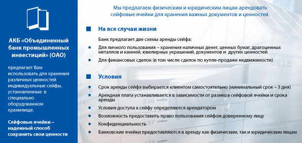 Флаер Банк ПромИнвестиций