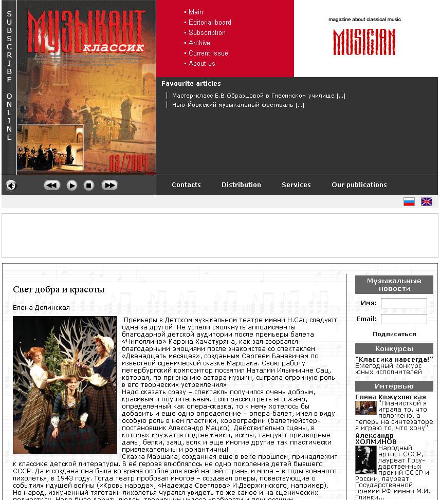 """Сайт журнала """"Музыкант-Классик&r aquo;"""