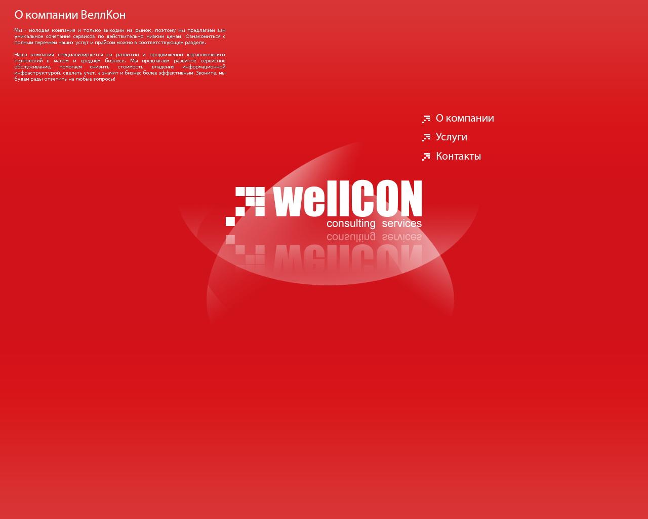 Wellcon
