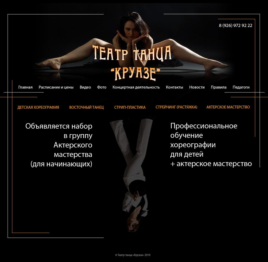"""Танцевальная школа """"Круазе"""""""