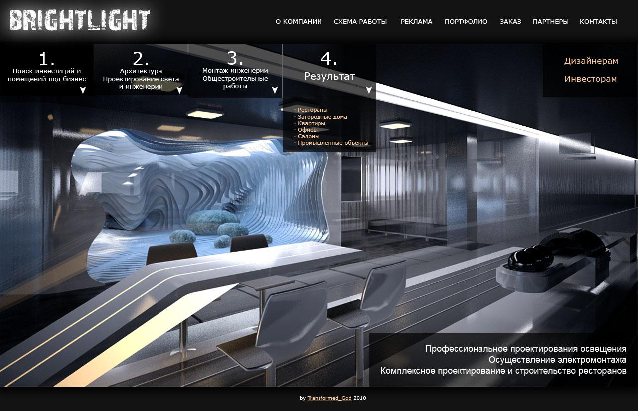 (Продается) Дизайн сайта BrightLight