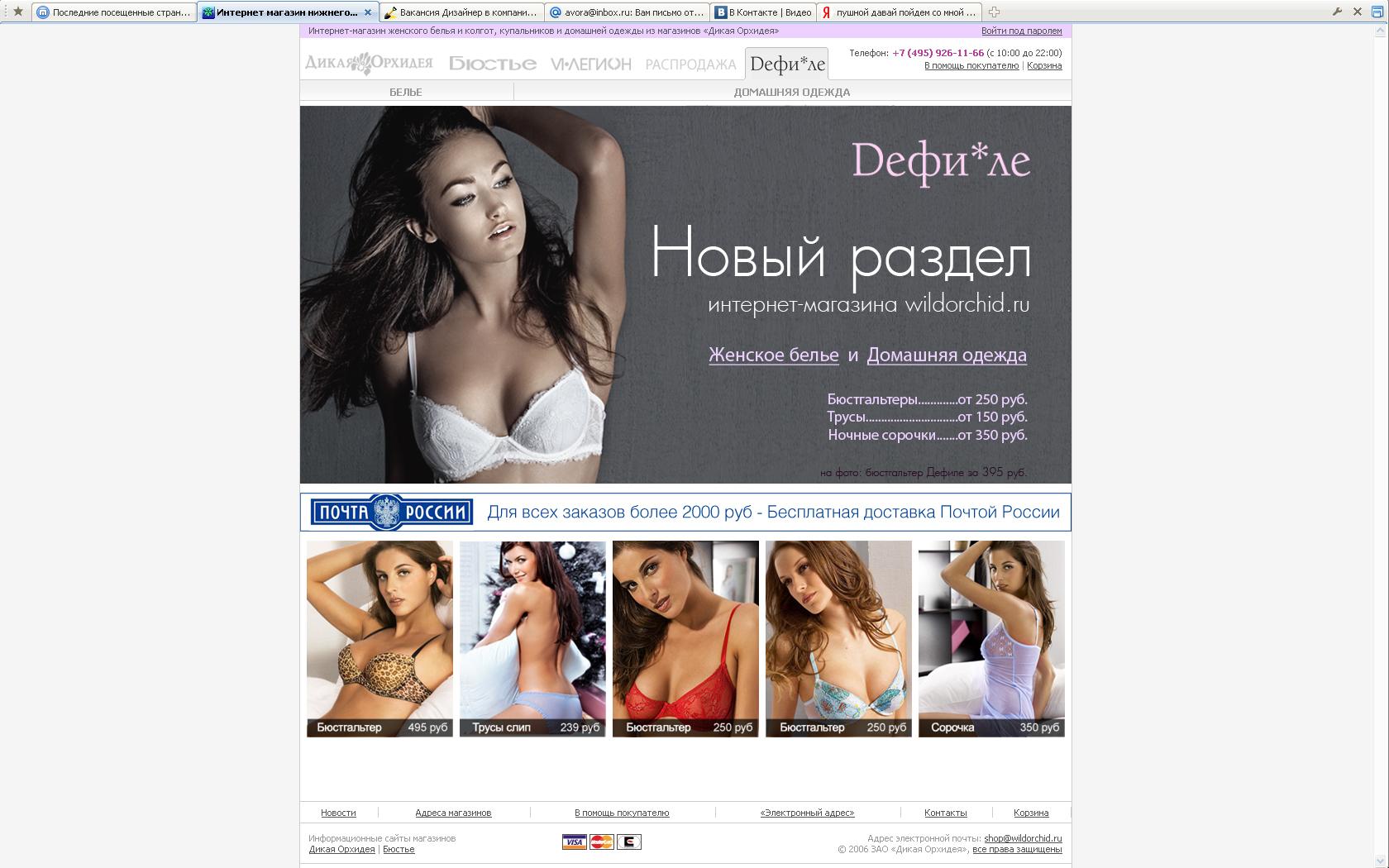 """""""Дикая Орхидея"""", женское белье"""