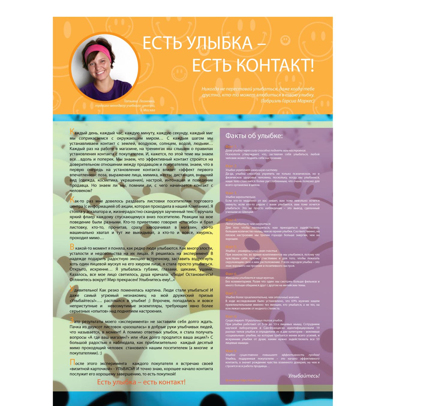 """Макет статьи для журнала """"Красный Куб"""" 2"""