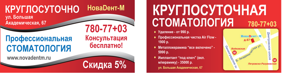 Визитка-листовка НоваДент-М