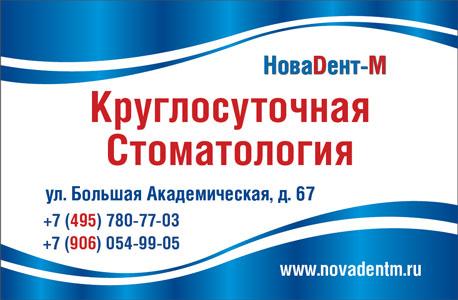 Визитка для Новадент-М 2