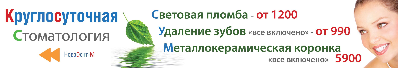Наружный баннер НоваДент-М