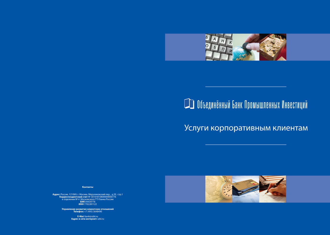 Буклет Банк ПромИнвестиций А4 - обложка