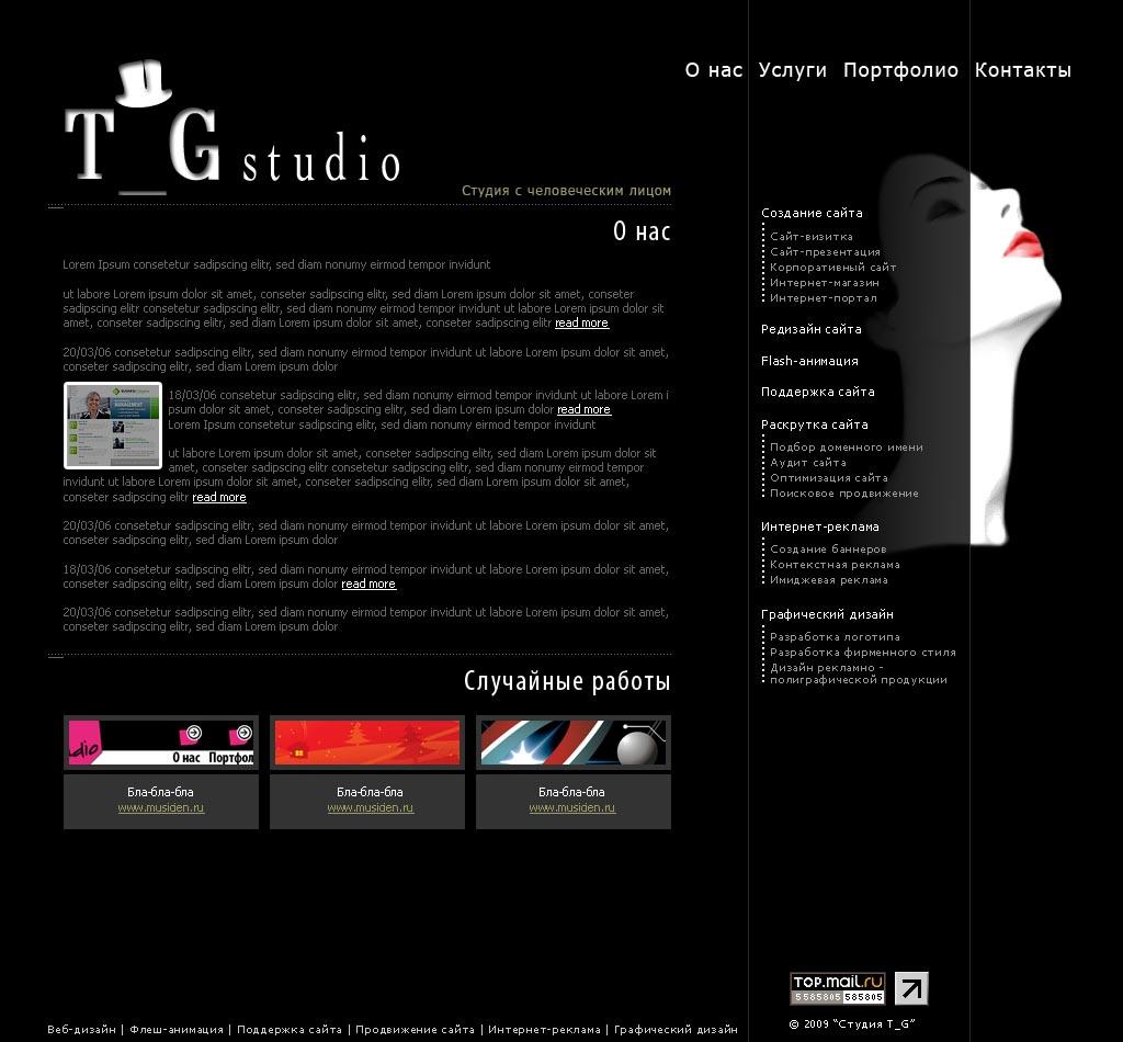 """Сайт студии """"T_G"""""""