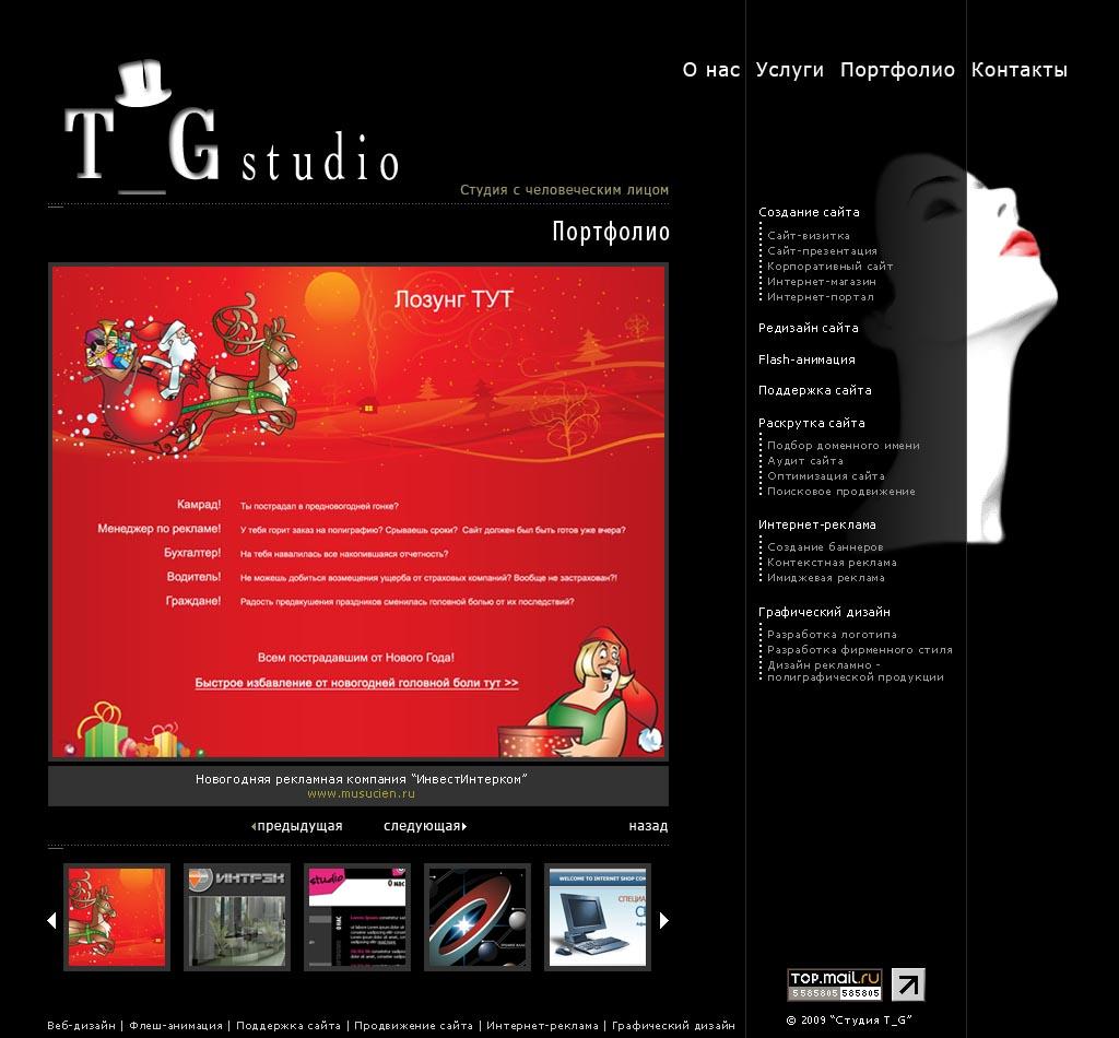 "Сайт студии ""T_G"" - портфолио"