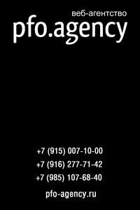 Визитка pfo-agency