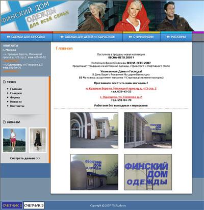 Сайт сети магазинов «Финский Дом Одежды»
