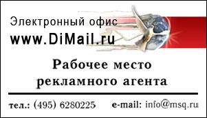 Визитка, Direct Mail