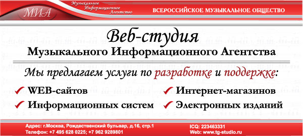 Наружная реклама, МИА