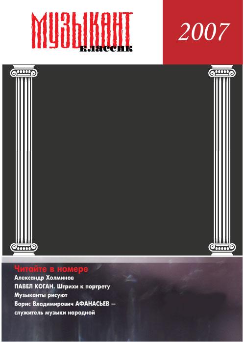 Рекламная листовка «Музыкант-Классик&r aquo;