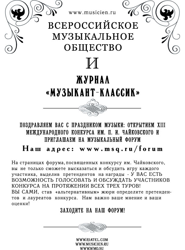Реклама, конкурс им. П. И. Чайковского