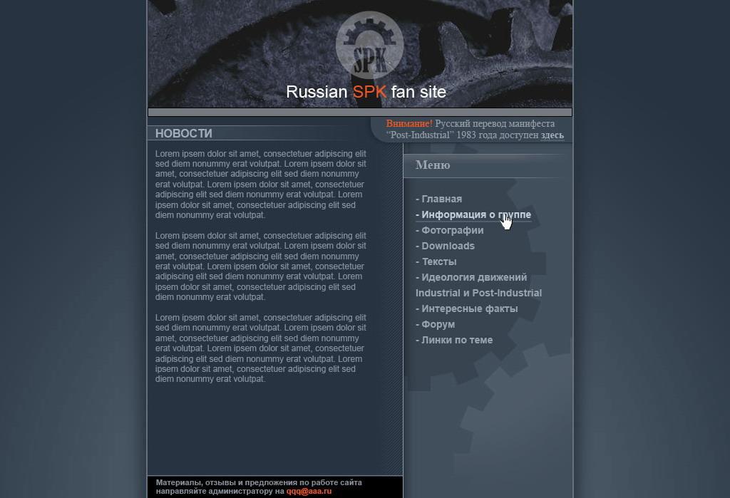 Официальный сайт группы «SPK»