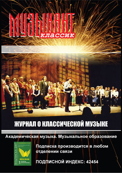 Реклама журнала «Музыкант-Классик&r aquo;