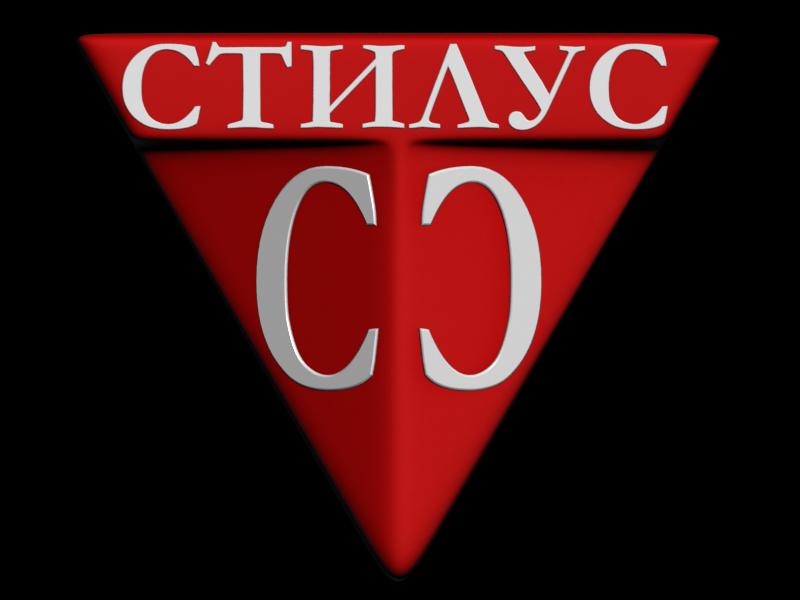 """Логотип ООО """"СТИЛУС"""" фото f_4c3894f28b95a.png"""