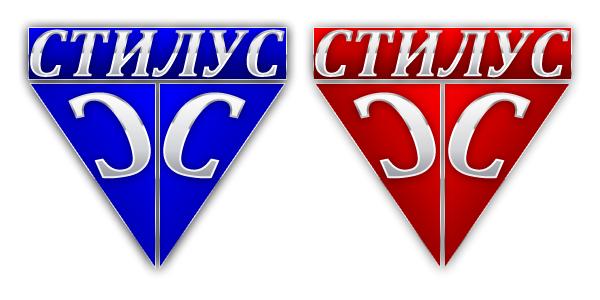 """Логотип ООО """"СТИЛУС"""" фото f_4c3ba36b216e5.png"""