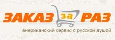 ЗАКАЗ ЗА РАЗ - нейминг для интернет-сервиса (заказ и доставка из интернет-магазинов США)