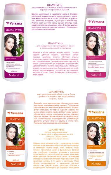 ВЕРСАНА (VERSANA) - нейминг для косметики из натуральных компонентов