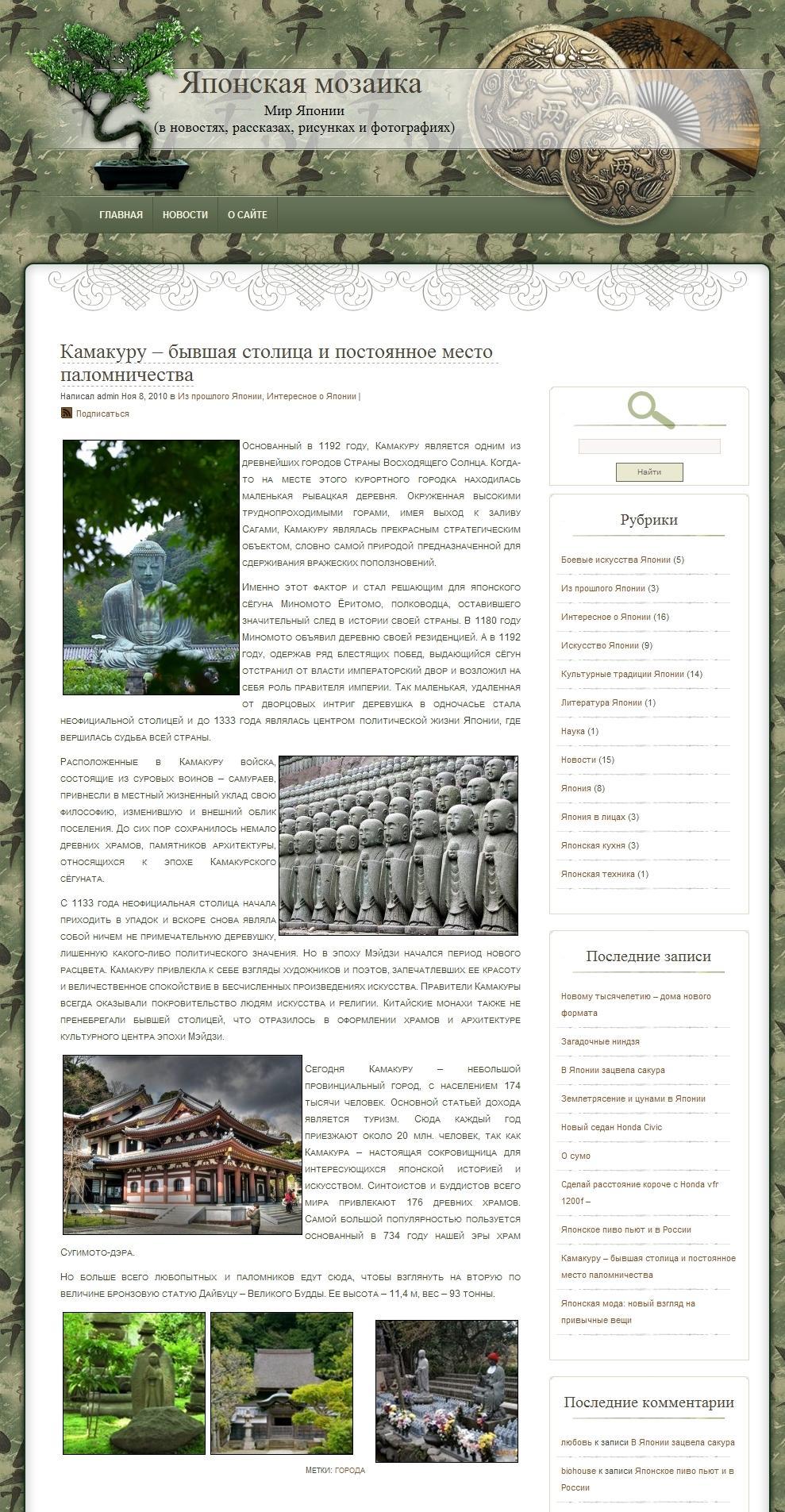 Камакуру – бывшая столица и постоянное место паломничества