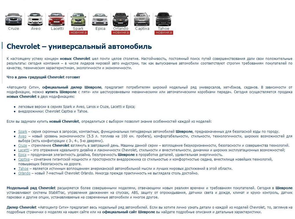 Chevrolet – универсальный автомобиль