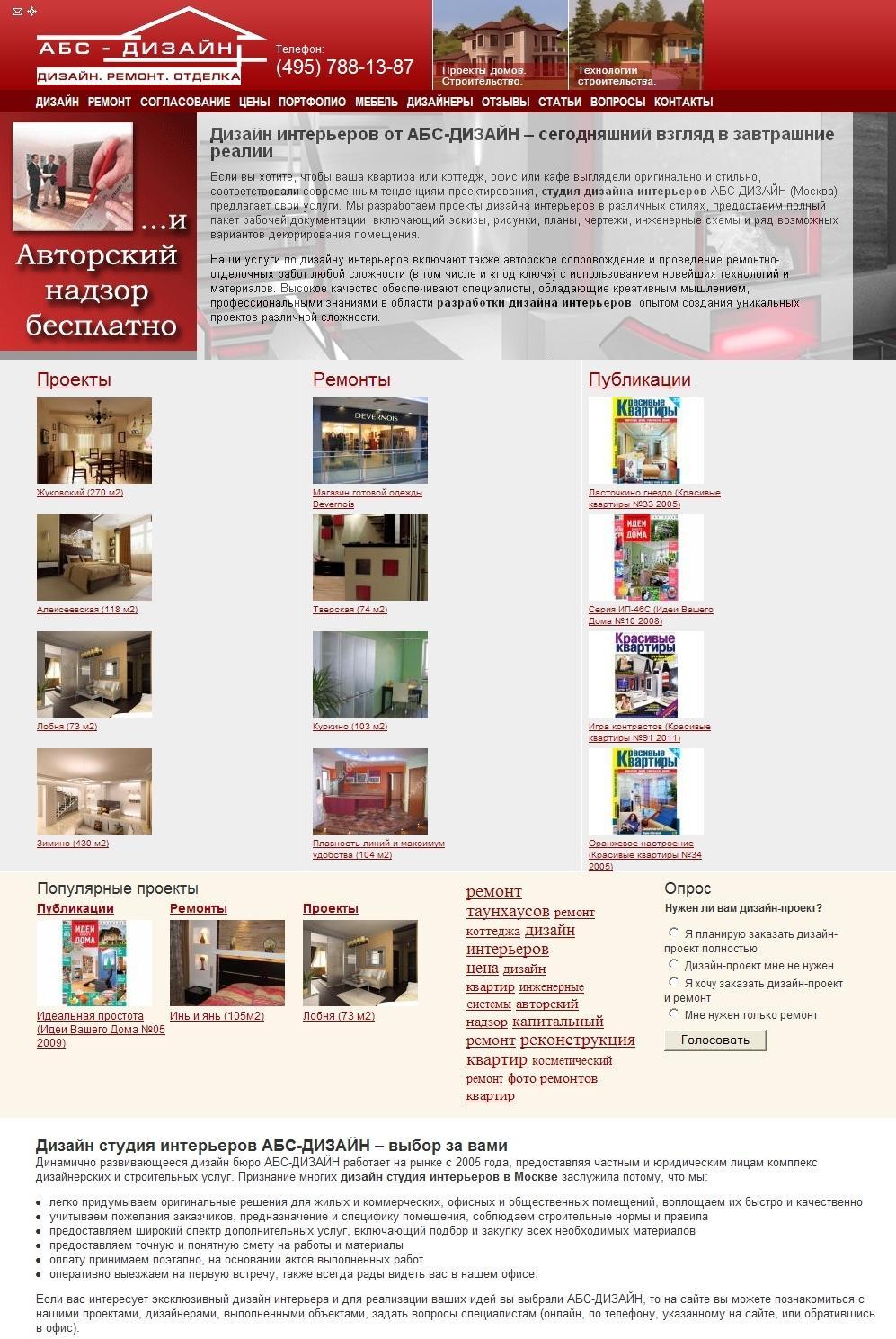 Дизайн интерьеров от АБС-ДИЗАЙН (текст для главной страницы сайта)
