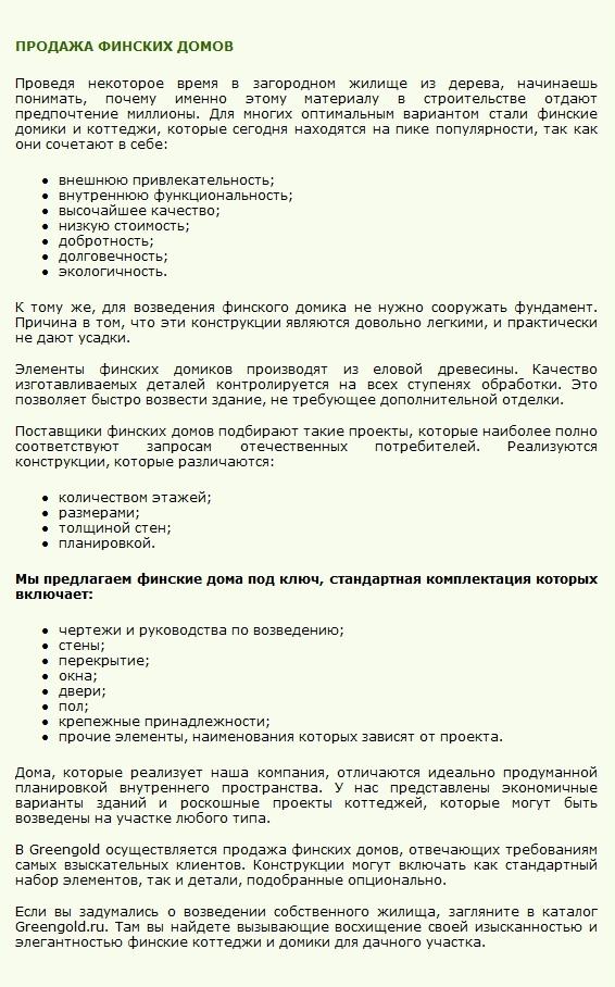 Продажа финских домов