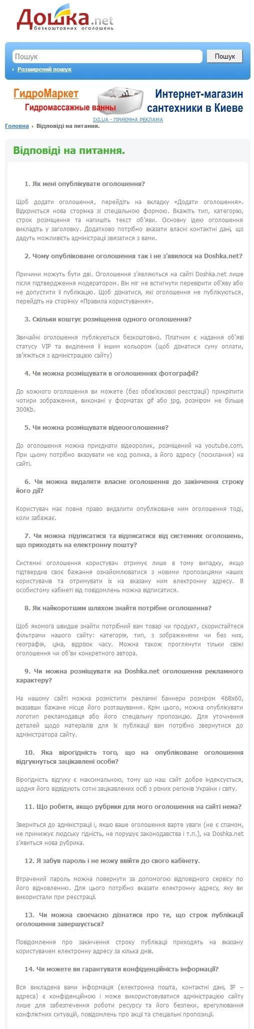 Відповіді на запитання щодо Дошка.нет (укр.)