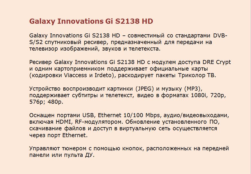 Спутниковый ресивер Galaxy Innovations