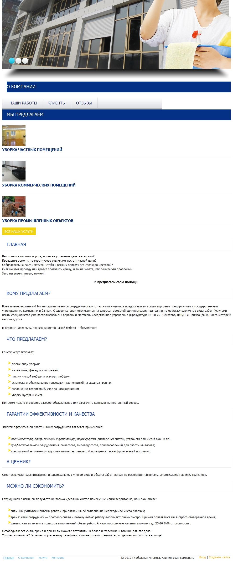 """Главная страница для клининговой компании """"Глобальная чистота"""""""