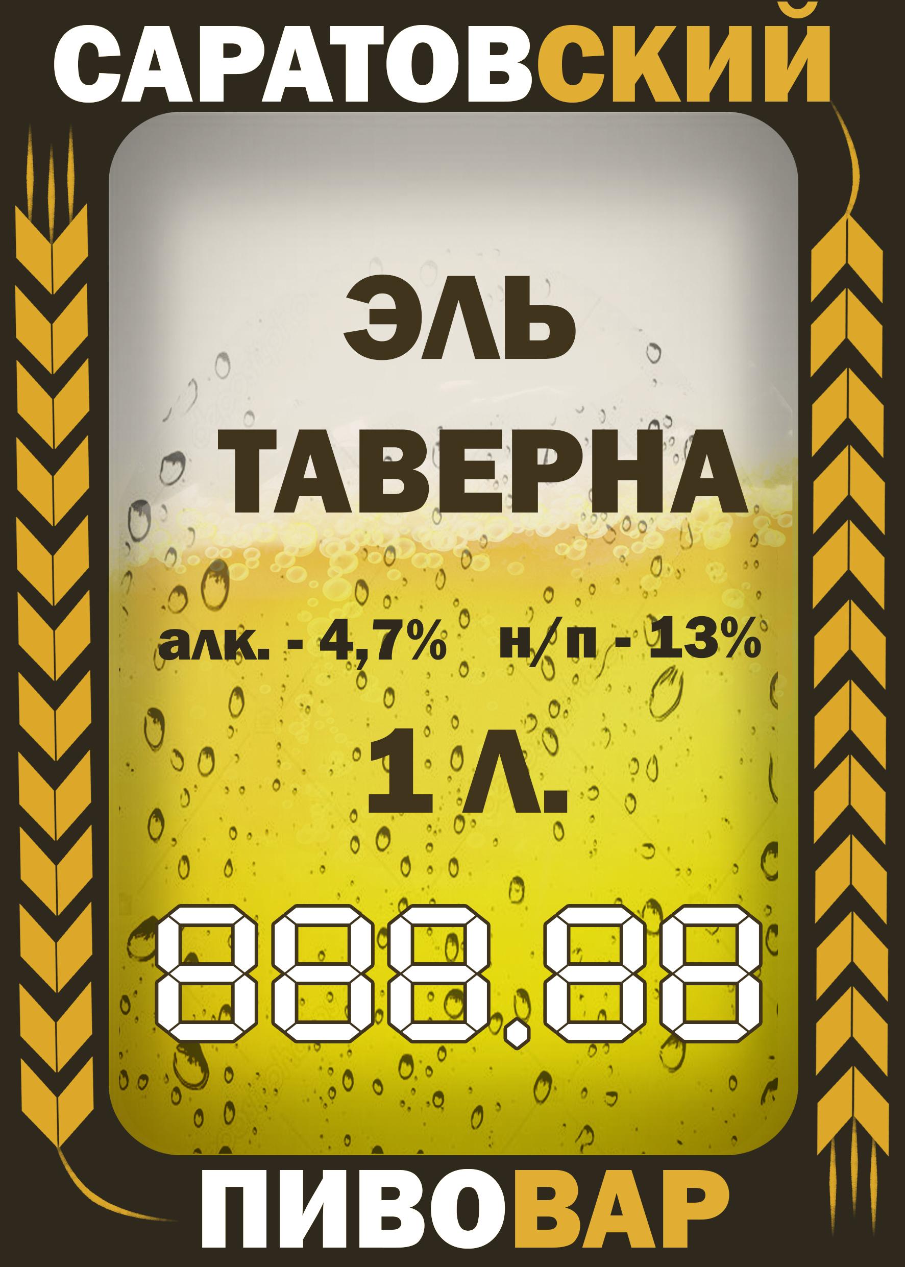 Разработка логотипа для частной пивоварни фото f_9075d7c96313b9b0.jpg